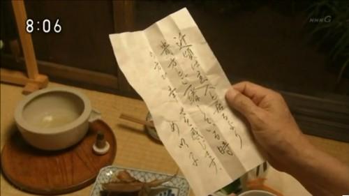 メイちゃんから手紙