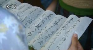 和枝の手紙