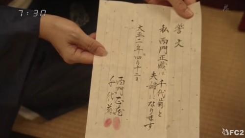 60話 千代菊の文