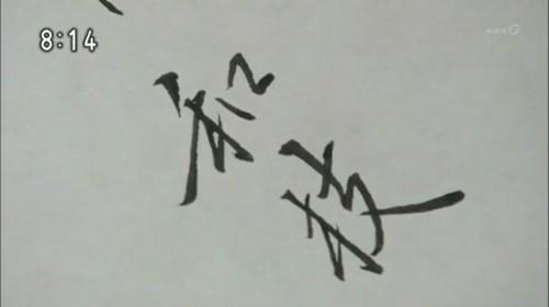2014 01 22 101730 500x280 ごちそうさん ネタバレ 16週93話【後編】