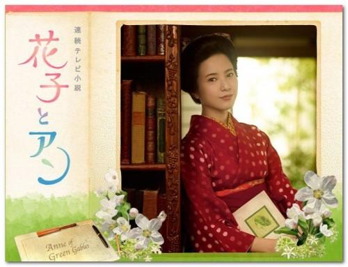 NHK 朝ドラ「花子とアン」大あらすじ